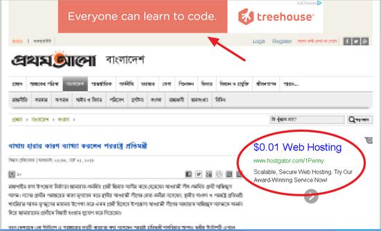 Adsense Ads on Prothom Alo